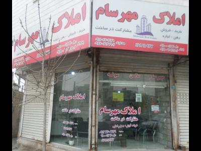 مشاور املاک مهرسام - مشاورین مسکن - شهر قدس - املاک شهر قدس - املاک بهترین املاک شهر قدس - املاک در تهران - کمترین و رهن و اجاره شهر قدس - کمترین ملک کلنگی در منطقه شهر قدس