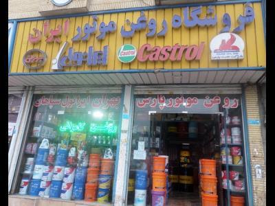 بازرگانی ایران - فراورده های نفتی - روغن صنعتی - شهر قدس