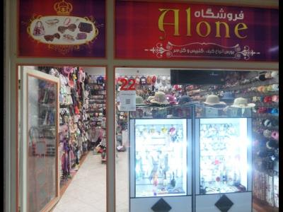 فروشگاه ALONE - بورس انواع کیف - کلیپس و گل سر - شهر قدس
