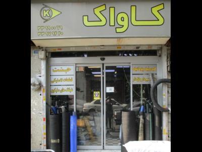 فروشگاه کاواک - شیلنگ صنعتی - خیابان امیر کبیر