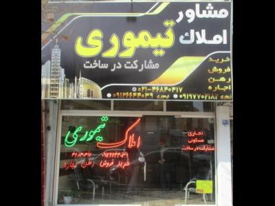 املاک تیموری - مسکن - مشاورین املاک - شهر قدس