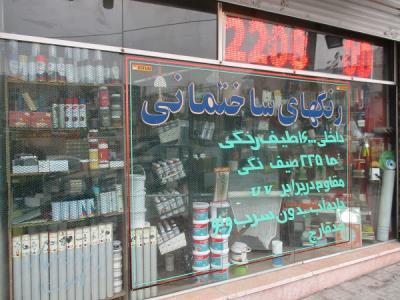 فروشگاه رنگ ساختمانی نورا - رنگ ساختمانی - شهرک غرب - منطقه 2 - بلوار فرحزادی