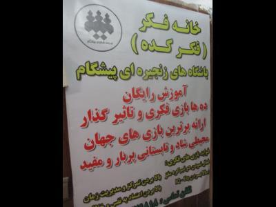 باشگاه فرهنگی ورزشی شطرنج پیشگام - موسسه آموزشی شطرنج - تهرانپارس