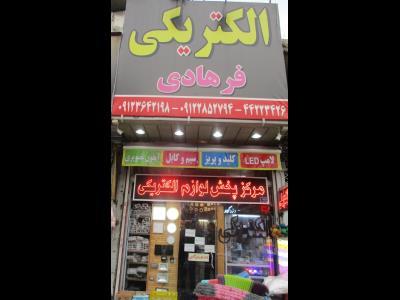 الکتریکی فرهادی - الکتریکی مرزداران - برقکار - برق کار - الکتریکی - لامپ ال ای دی - نصب لوستر - مرزداران - منطقه 2 - تهران