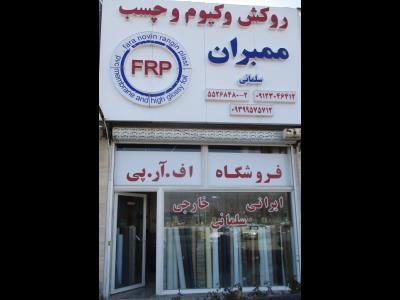فروشگاه  FRP - روکش وکیوم - چسب ممبران - شهرک صنعتی چهاردانگه