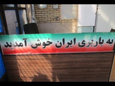 باربری ایران - وانت -باربری - شهرک صنعتی چهاردانگه