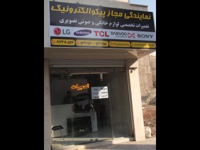 پیکوالکترونیک -  تعمیرات تلویزیون و نمایندگی LG - سامسونگ - رباط کریم - حومه تهران