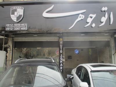 اتوگالری جوهری - نمایشگاه اتومبیل - مرزداران غرب - غرب تهران