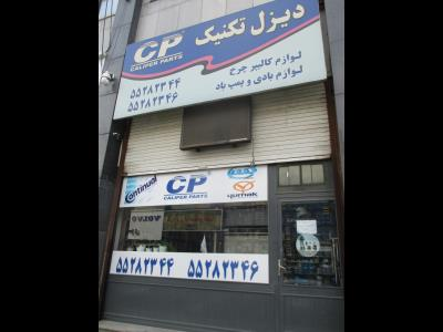 بازرگانی دیزل تکنیک (خلیلی ) - لوازم یدکی ماشین - جاده ساوه - اسلامشهر