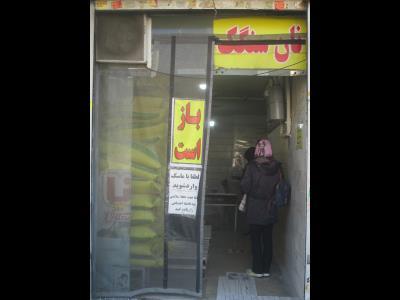 نانوایی سنگکی شکوری - نانوایی - سنگکی - شهرک گلستان - منطقه 22