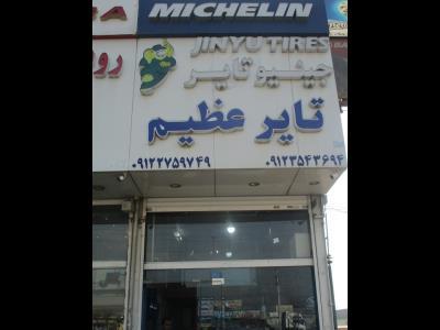 فروشگاه تایر عظیم - تایر های ایرانی - خارجی - شاطره