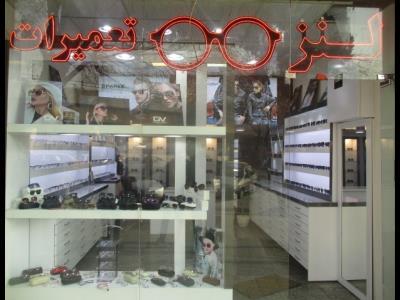 فروشگاه عینک سینا - عینک - ستارخان