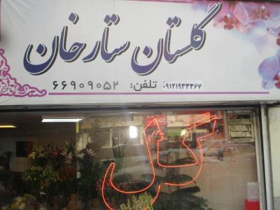 گلستان ستارخان - گلفروشی - ستارخان - منطقه 2 - تهران