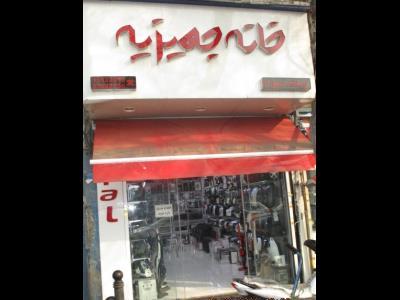 فروشگاه آسمان 3 - خانه جهیزیه لوازم خانگی - خیابان ری