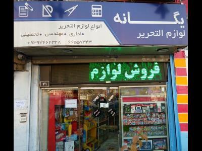 لوازم التحریر یگانه - لوازم التحریر - ستارخان