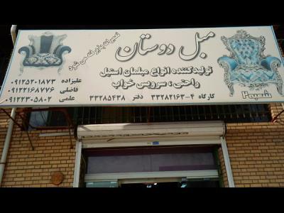 گالری مبل دوستان - مبلمان استیل - شهرک صنعتی خاوران