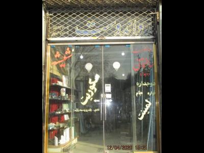 شیشه احمدی خیام (رواندوست) - شیشه ساختمانی - فانتزی - خیابان خیام جنوبی