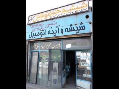 نصب شیشه اتومبیل منصور - تعمیر قفل بالابر - نصب شیشه - آیینه - شاطره - اسلامشهر