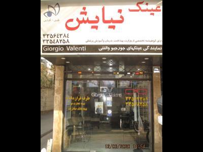 G.V - عینک نیایش - عینک - خیابان ایران