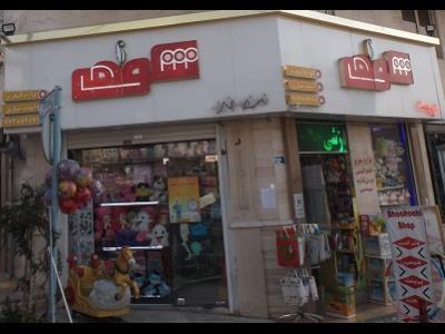 فروشگاه شکوهی - اسباب بازی - بازی فکری - منطقه 4 - تهرانپارس