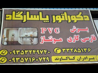 دکوراتور پاسارگاد - کابینت آشپزخانه - کمد دیواری - سایت چوبفروشان - خاوران