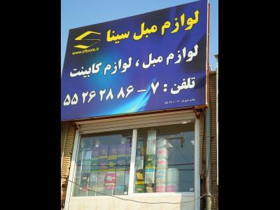 لوازم مبل سینا - لوازم مبل - شهرک صنعتی - چهاردانگه - حومه تهران