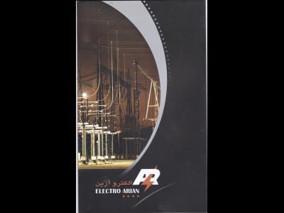 الکترو آرین - ابزار دقیق - برق صنعتی - لاله زار جنوبی