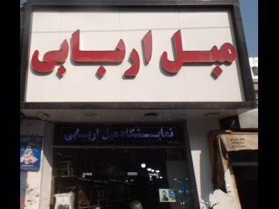 نمایشگاه مبل اربابی - میز ناهار خوری - کمد - مبل - شهر ری