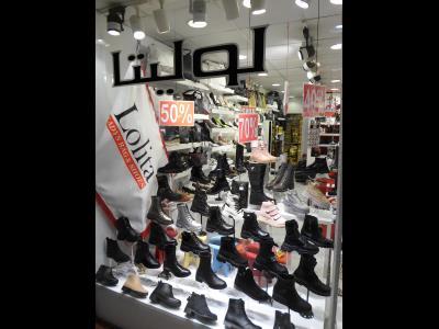 فروشگاه لولیتا - کیف - کفش زنانه - شیک - منطقه 5 - اشرفی اصفهانی