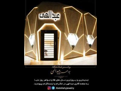 جواهری عبدالهی - طلا - جواهر - طراحی - ساخت - مشاوره - بلوار رضا احمدآباد - مشهد