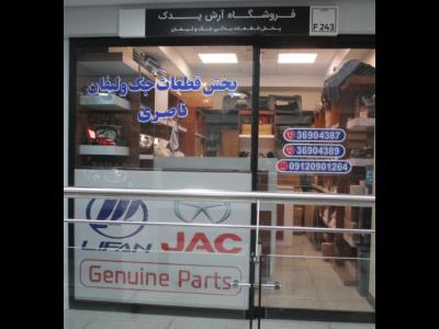فروشگاه آرش یدک - لوازم یدکی خودروهای چینی - لیفان - جک - برلیانس - ماشین های چینی - امیرکبیر - جمهوری - مشهد - تهران