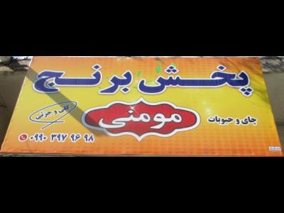 پخش برنج مومنی - چای - برنج - کرج - خیابان بهشتی