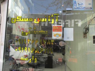 آژانس مسکن بهشتی - مشاورین املاک - میدان کرج
