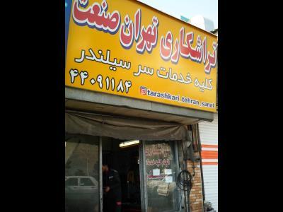 تراشکاری تهران صنعت - تراشکاری - فلکه دوم صادقیه
