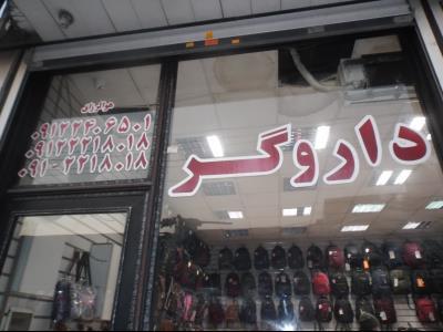 تولید و پخش کیف داروگر (ایتوک) - تولید کننده انواع کیف های مسافرتی و مدارس و چمدان - خ 15 خرداد