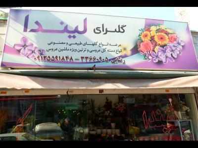 گل فروشی لیندا - افسریه - منطقه 15 - جنوب تهران