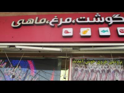 فروشگاه دست خان - گوشت - مرغ - پروتئینی - پاسداران