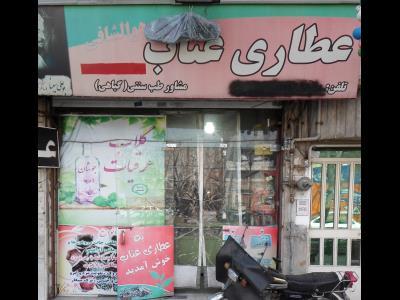 عطاری عناب - عطاری - داروگیاهی - سه راه تهرانپارس - خیابان دماوند