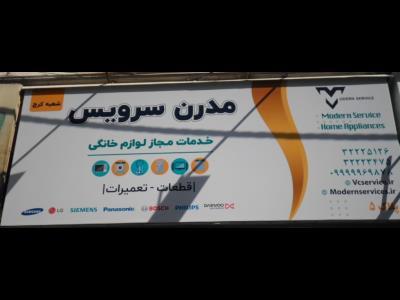 مدرن سرویس - خدمات مجاز لوازم خانگی - قطعات - تعمیرات - خیابان بهشتی