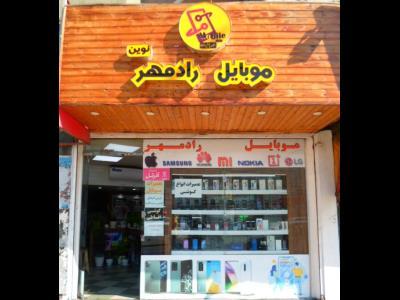 موبایل رادمهر - خرید و فروش موبایل - تعمیرات - میدان شهدا - کرج