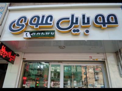 فروشگاه علوی - قطعات موبایل - تبلت - کرج - میدان شهدا