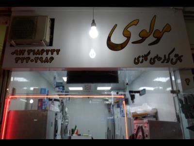 بازرگانی مولوی - پخش کولر گازی - کرج - میدان توحید