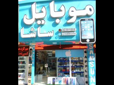 موبایل ساشا - mobile sasha - کرج - میدان شهدا