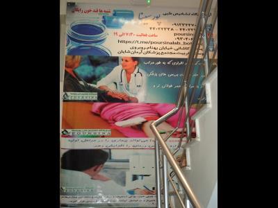 آزمایشگاه تشخیص طبی پورسینا