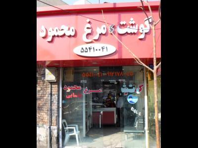 سوپرگوشت پاشایی(محمود) - غذاسرای ناخدا