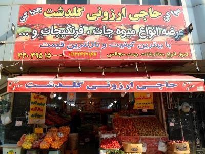 حاجی ارزونی گلدشت - میوه فروشی - سوپر میوه - صادقیه - منطقه 5