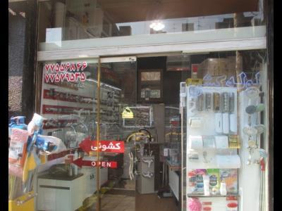 فروشگاه دولت آبادی - تاسیسات - شیرآلات ساختمانی - پکیج شوفاژ - منطقه 7 - خیابان اجاره دار