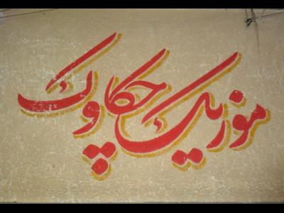 چکاوک - کلیه کتاب های موسیقی - تعمیر ساز - کرج - خیابان شهید بهشتی