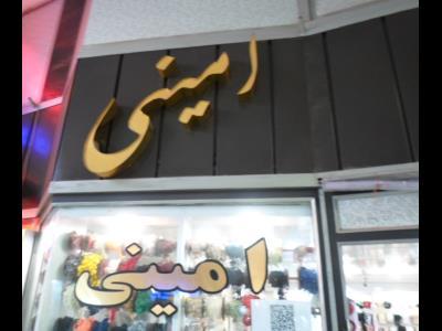 لوازم خیاطی و خرازی امینی - لوازم خیاطی مدارس - خرج کار - زیپ - کرج - خیابان بهشتی