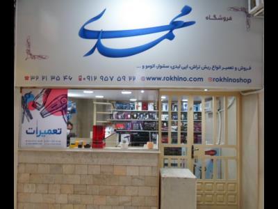 فروشگاه محمدی - تعمیرگاه لوازم آرایشگاهی محمدی - کرج بهشتی